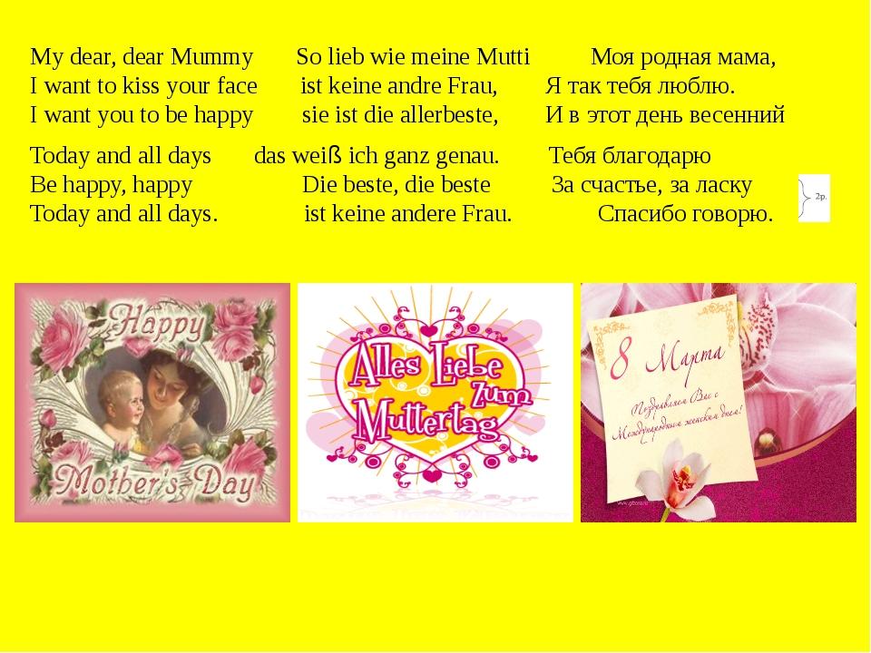 My dear, dear Mummy So lieb wie meine Mutti Моя родная мама, I want to kiss...