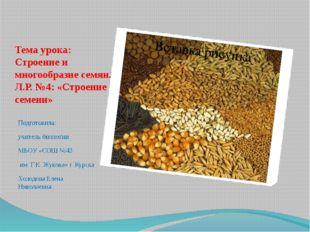 Тема урока:  Строение и многообразие семян. Л.Р. №4: «Строение семени» Подго
