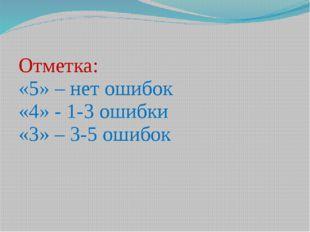 Отметка: «5» – нет ошибок «4» - 1-3 ошибки «3» – 3-5 ошибок
