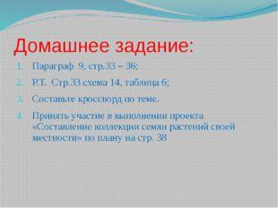 Домашнее задание: Параграф  9, стр.33 – 36; Р.Т.  Стр.33 схема 14, таблица