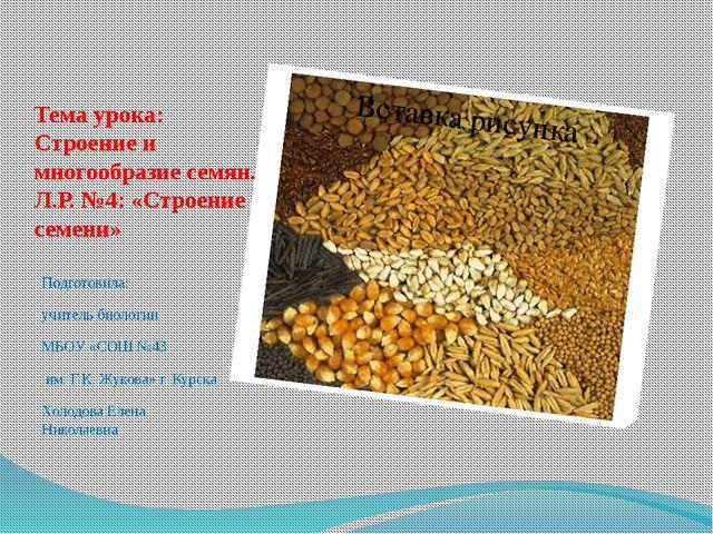 Тема урока:  Строение и многообразие семян. Л.Р. №4: «Строение семени» Подго...