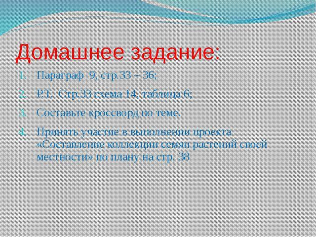 Домашнее задание: Параграф  9, стр.33 – 36; Р.Т.  Стр.33 схема 14, таблица...