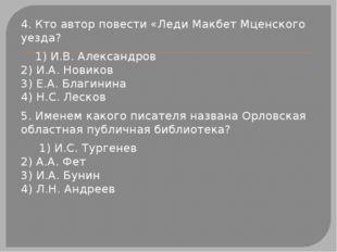 4. Кто автор повести «Леди Макбет Мценского уезда? 1) И.В. Александров 2) И.