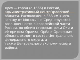 Орёл— город (с 1566) вРоссии, административный центрОрловской области. Расп