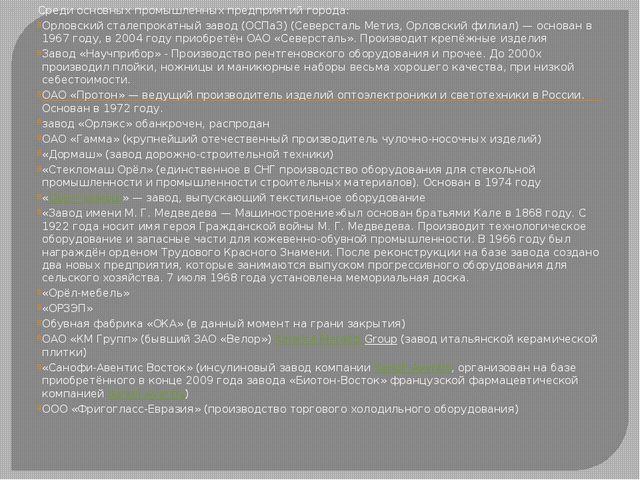 Среди основных промышленных предприятий города: Орловский сталепрокатный заво...