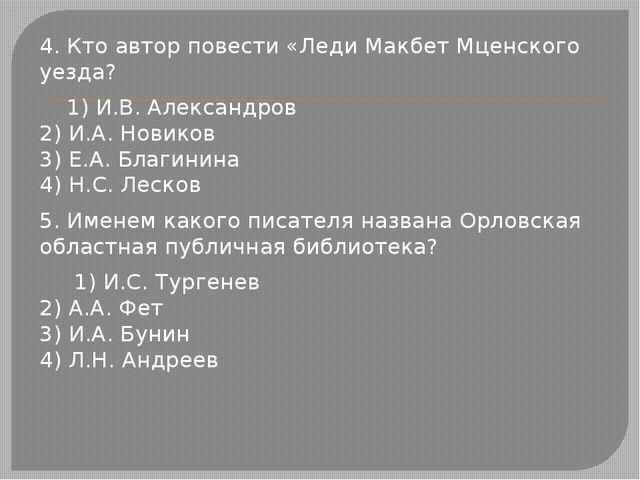 4. Кто автор повести «Леди Макбет Мценского уезда? 1) И.В. Александров 2) И....