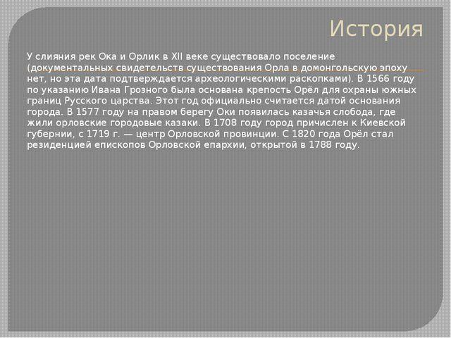 История У слияния рекОкаиОрликв XII веке существовало поселение (документ...