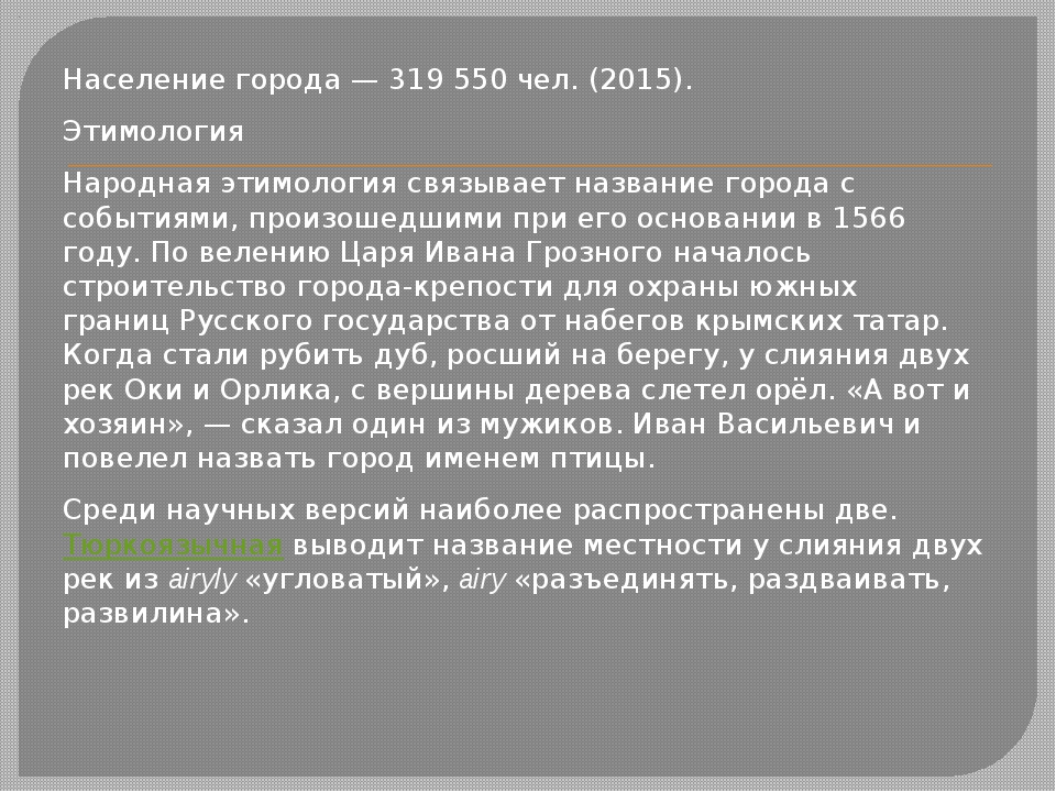 Население города — 319550чел. (2015). Этимология Народная этимологиясвязыв...