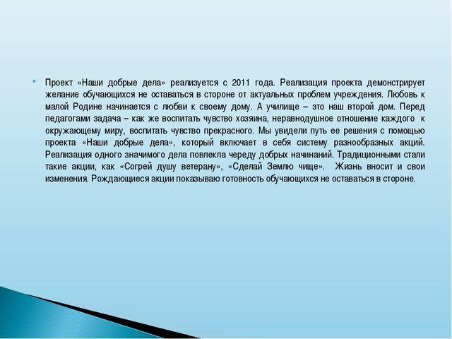 Проект «Наши добрые дела» реализуется с 2011 года. Реализация проекта демонст...