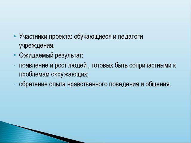 Участники проекта: обучающиеся и педагоги учреждения. Ожидаемый результат: по...