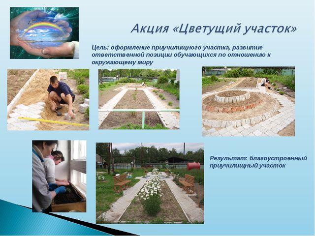 Цель: оформление приучилищного участка, развитие ответственной позиции обучаю...