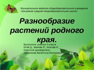 Разнообразие растений родного края. Выполнили: ученики 3 класса Югай Д., Меж