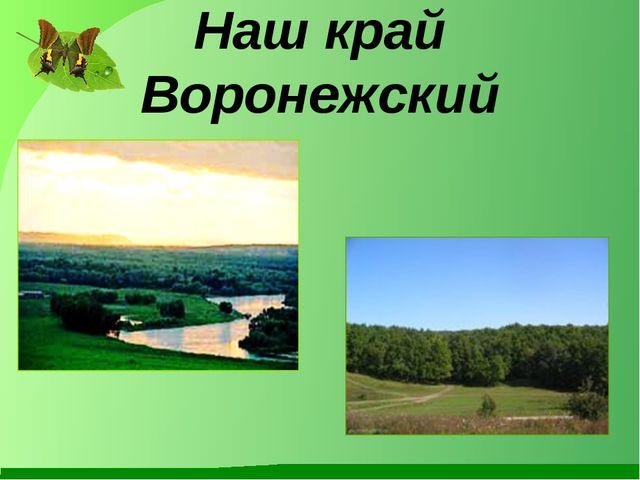 Наш край Воронежский