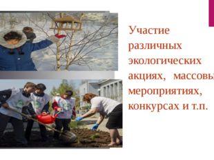 Участие в различных экологических акциях, массовых мероприятиях, конкурсах и