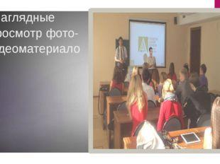 - Наглядные (просмотр фото- видеоматериалов)