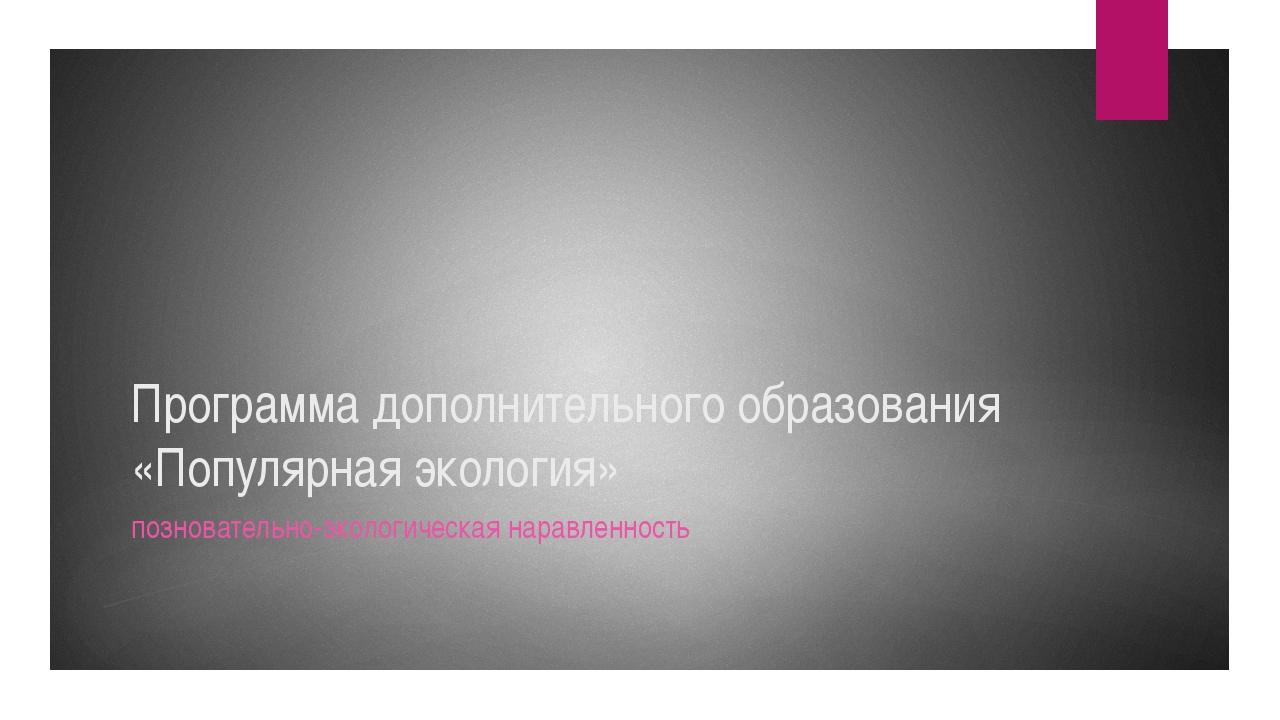 Программа дополнительного образования «Популярная экология» позновательно-эко...