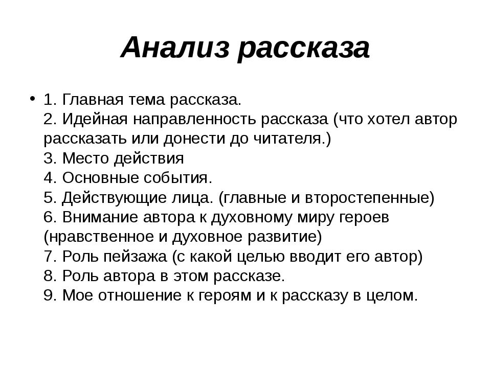 Анализ рассказа 1. Главная тема рассказа. 2. Идейная направленность рассказа...