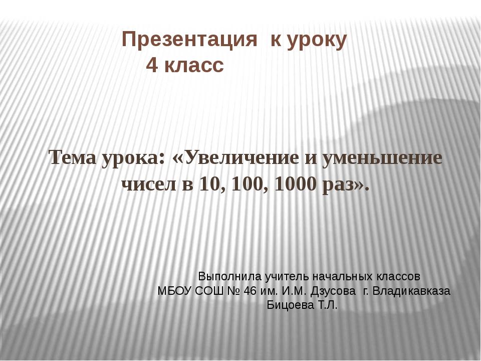 Тема урока: «Увеличение и уменьшение чисел в 10, 100, 1000 раз».