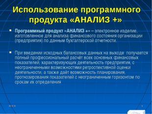 Использование программного продукта «АНАЛИЗ +» Программный продукт «АНАЛИЗ +»