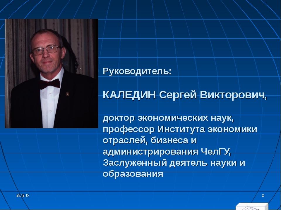 Руководитель: КАЛЕДИН Сергей Викторович, доктор экономических наук, профессо...