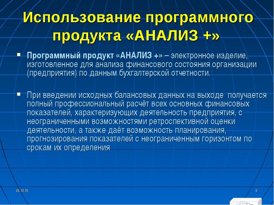 Использование программного продукта «АНАЛИЗ +» Программный продукт «АНАЛИЗ +»...
