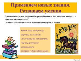 Применяем новые знания. Развиваем умения Прочитайте отрывок из русской народ