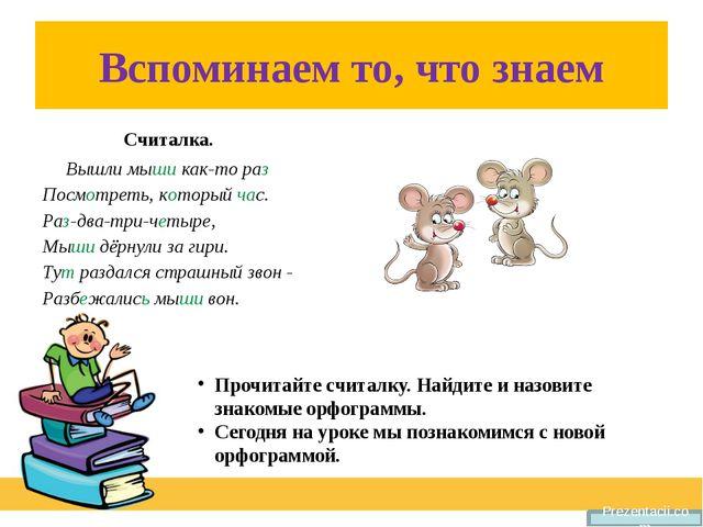Вспоминаем то, что знаем Считалка. Вышли мыши как-то раз Посмотреть, который...