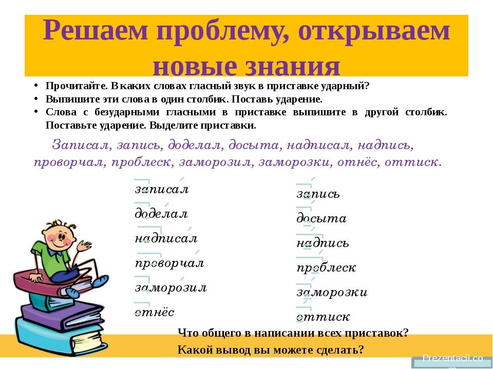 Решаем проблему, открываем новые знания Prezentacii.com Записал, запись, дод...