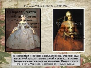 Вишняков Иван Яковлевич (1699-1761) В знаменитом «Портрете Сарры-Элеоноры Фе