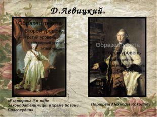 Д.Левицкий. «Екатерина II в виде Законодательницы в храме богини Правосудия»