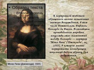 К портретной живописи обращались многие знаменитые мастера Возрождения, в том