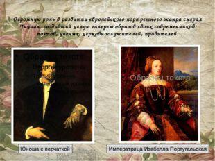 Огромную роль в развитии европейского портретного жанра сыграл Тициан, создав