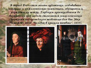 В период Ренессанса многие художники, создававшие алтарные и мифологические к