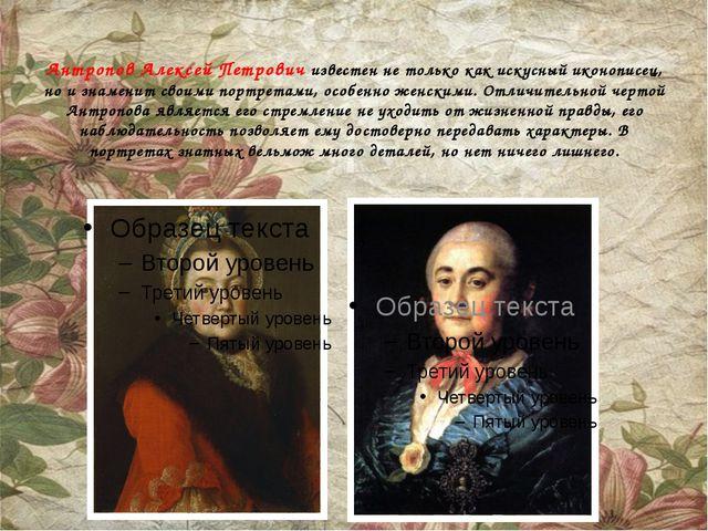 Антропов Алексей Петрович известен не только как искусный иконописец, но и зн...
