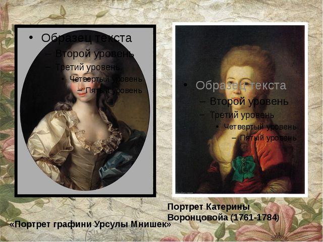 «Портрет графини Урсулы Мнишек» Портрет Катерины Воронцовойa (1761-1784)