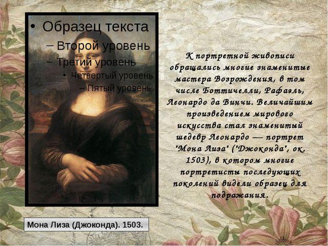 К портретной живописи обращались многие знаменитые мастера Возрождения, в том...
