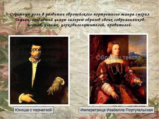 Огромную роль в развитии европейского портретного жанра сыграл Тициан, создав...