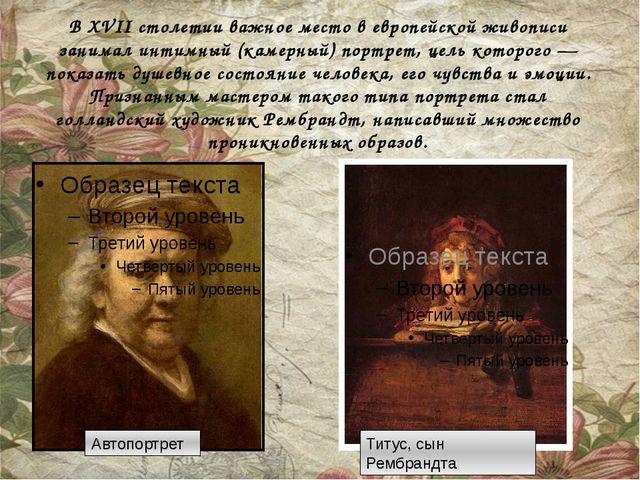 В XVII столетии важное место в европейской живописи занимал интимный (камерны...