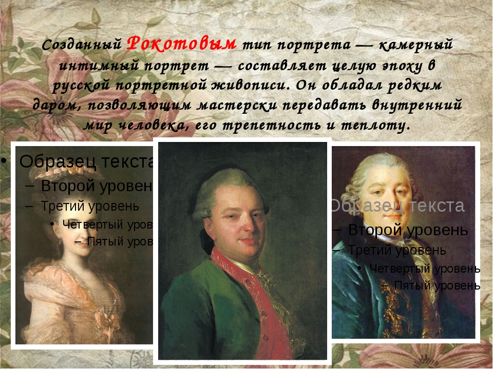 Созданный Рокотовым тип портрета — камерный интимный портрет — составляет цел...