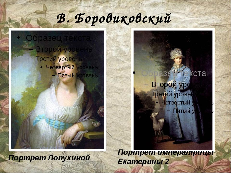 В. Боровиковский Портрет Лопухиной Портрет императрицы Екатерины 2
