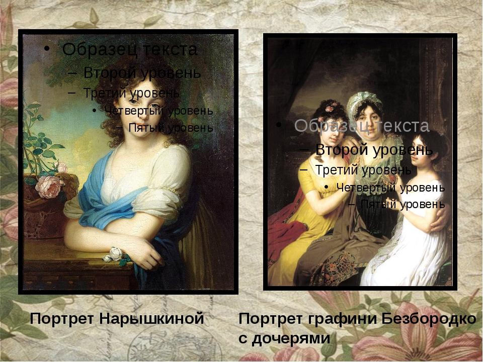 Портрет Нарышкиной Портрет графини Безбородко с дочерями