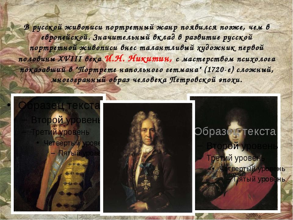 В русской живописи портретный жанр появился позже, чем в европейской. Значите...
