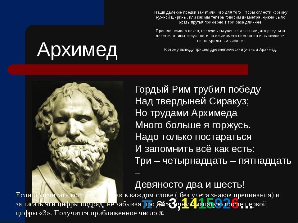 Архимед Наши далекие предки заметили, что для того, чтобы сплести корзину нуж...