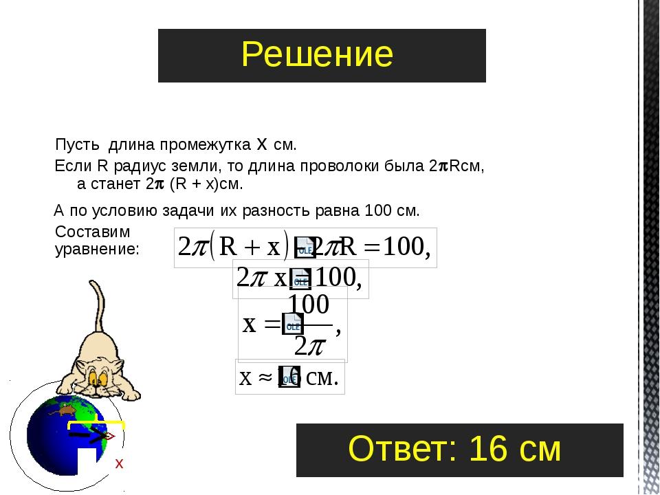 Пусть длина промежутка х см. Если R радиус земли, то длина проволоки была 2R...