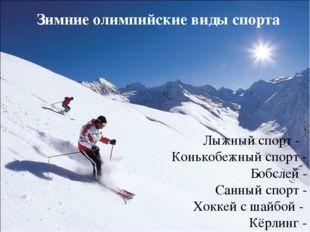 Зимние олимпийские виды спорта Лыжный спорт - Конькобежный спорт - Бобслей -