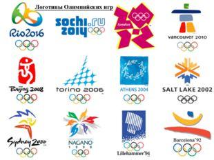 Логотипы Олимпийских игр