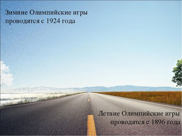 Летние Олимпийские игры проводятся с 1896 года Зимние Олимпийские игры провод...