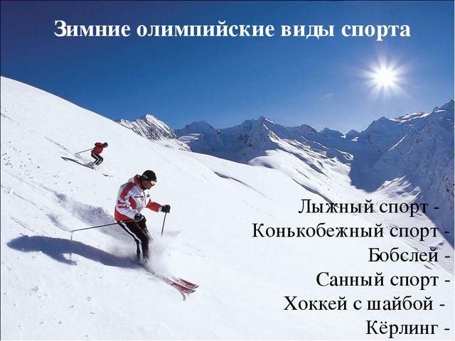 Зимние олимпийские виды спорта Лыжный спорт - Конькобежный спорт - Бобслей -...