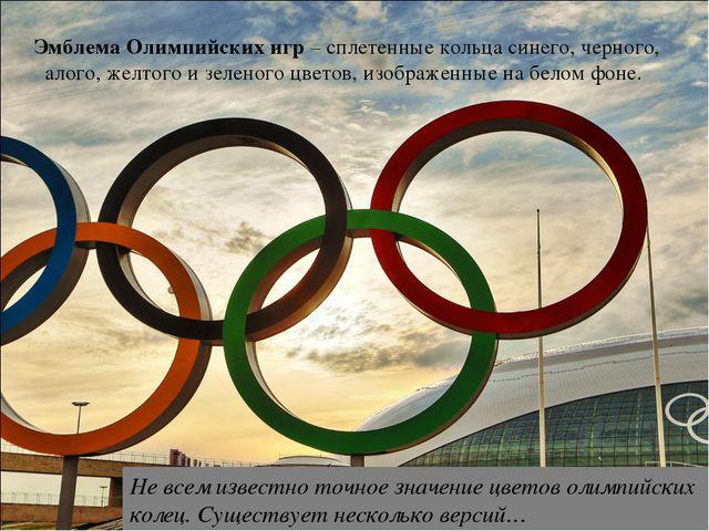 Эмблема Олимпийских игр – сплетенные кольца синего, черного, алого, желтого и...