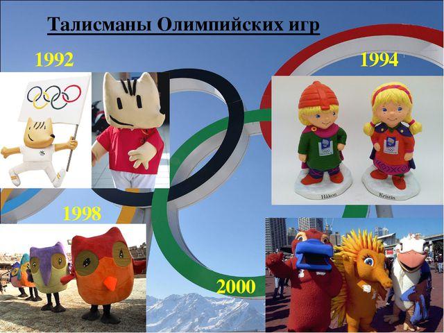 Талисманы Олимпийских игр 1992 1998 2000 1994